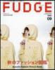 (예약도서) FUDGE(ファッジ) 2021年9月號