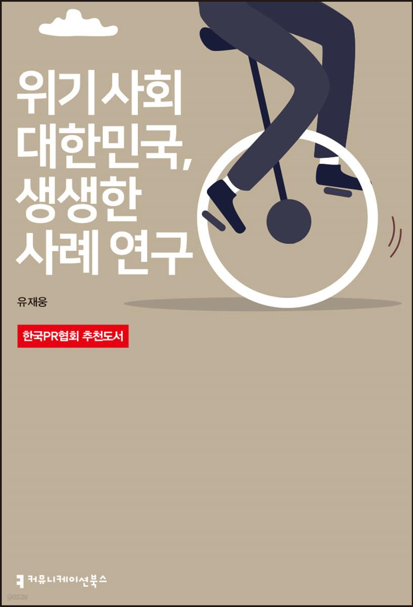 위기 사회 대한민국, 생생한 사례 연구