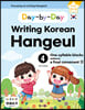 Day-by-Day Writing Korean Hangeul 4 One-syllable blocks without a final consonant III