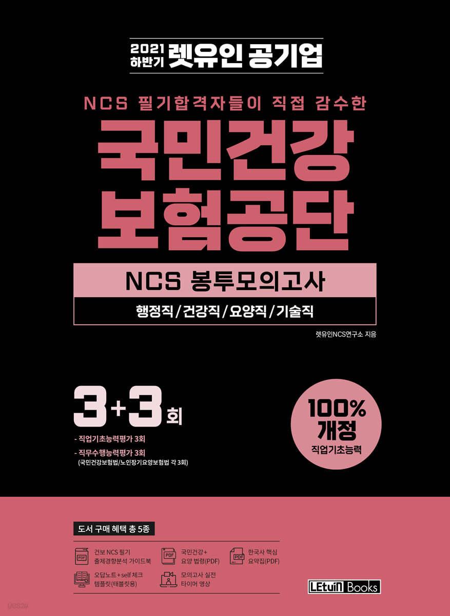2021 하반기 렛유인 국민건강보험공단 NCS 봉투모의고사