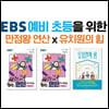 EBS 예비 초등을 위한 만점왕 연산 x 유치원의 힘