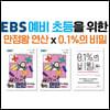 EBS 예비 초등을 위한 만점왕 연산 x 0.1%의 비밀