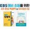 EBS 예비 초등을 위한 4주 완성 독해력 x 유치원의 힘