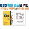 EBS 예비 초등을 위한 4주 완성 독해력 x 0.1%의 비밀
