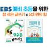 EBS 예비 초등을 위한 참 쉬운 글쓰기 x 유치원의 힘