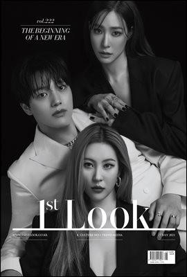 퍼스트룩(1st Look) 2021년 07월호 222호