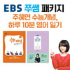 EBS 쭈쌤 패키지 주혜연 수능개념, 하루 10분 영어 일기