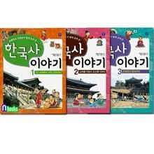 초등학교 선생님이 함께 모여 쓴 한국사 이야기 세트/전3권