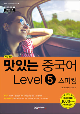 맛있는 중국어 Level5 스피킹