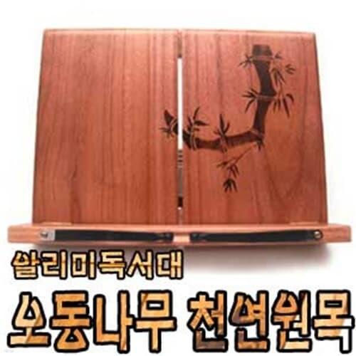 알리미 오동나무 천연원목 독서대 북스탠드
