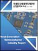 2022 국내외 차세대반도체관련 산업 분석보고서