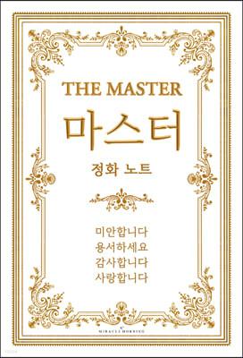 THE MASTER 마스터 정화 노트