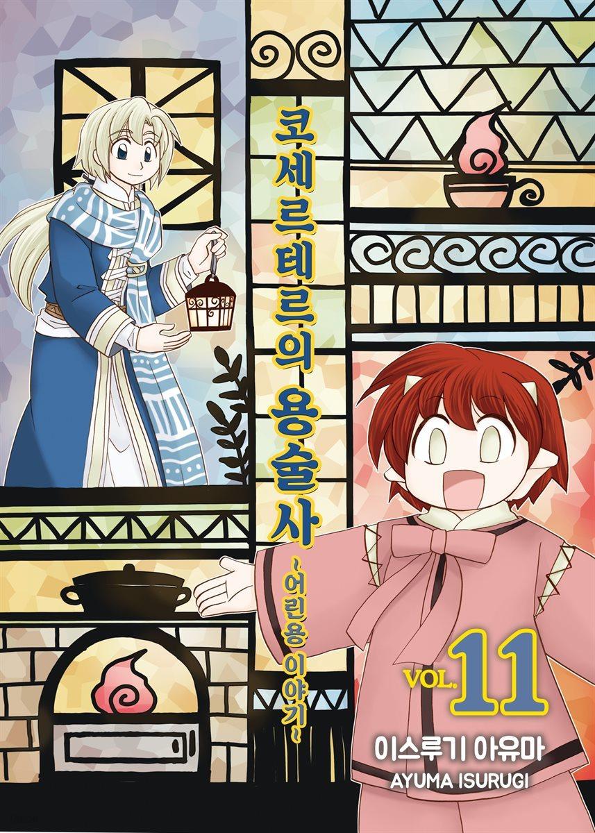 코세르테르의 용술사 ~어린용 이야기~ 11권