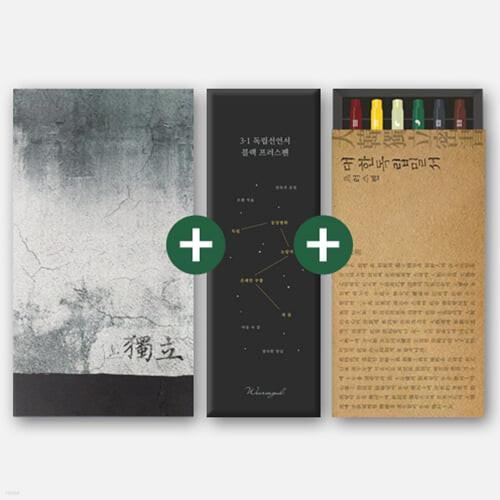 대한 독립 옥중 연필 6p 세트(해비타트 기부상품) + 대한독립밀서 모나미 프러스펜 세트 + 독립선언서 블랙 프러스펜 세트