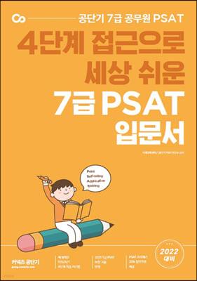 2022 공단기 세상 쉬운 7급 PSAT 입문서