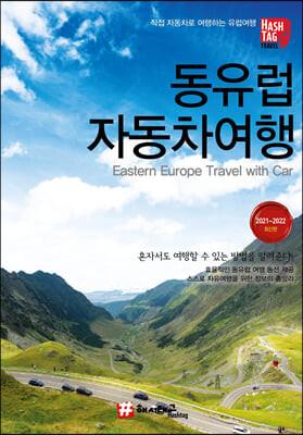 해시태그 동유럽 자동차 여행