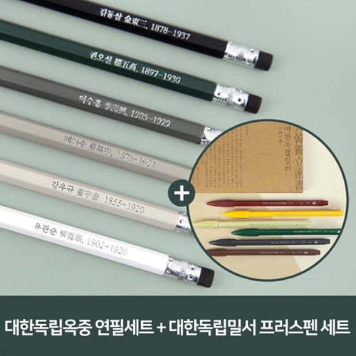 대한 독립 옥중 연필 6p 세트(해비타트 기부상품) + 대한독립밀서 모나미 프러스펜 세트(해비타트)
