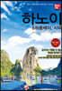 해시태그 하노이 & 하롱베이, 사파