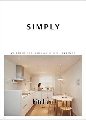 심플리 Vol.2 : 키친(Kitchen)