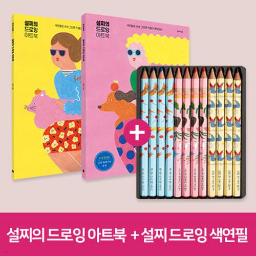 [YES24단독판매][GIFT]모나미 설찌 드로잉 색연필 12색 + 설찌의 드로잉 아트북