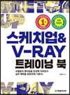 스케치업 & V-Ray 트레이닝 북