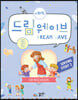 Dream Wave Serving Story 2 (미취학)