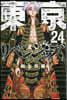 東京卍リベンジャ-ズ  24