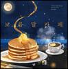 보름달 카페