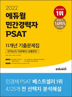 2022 에듀윌 민간경력자 PSAT 11개년 기출문제집