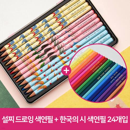 [YES24단독판매][GIFT]모나미 설찌 드로잉 색연필 12색 + 한국의 詩 색연필 24개입 [윤동주_반딧불]
