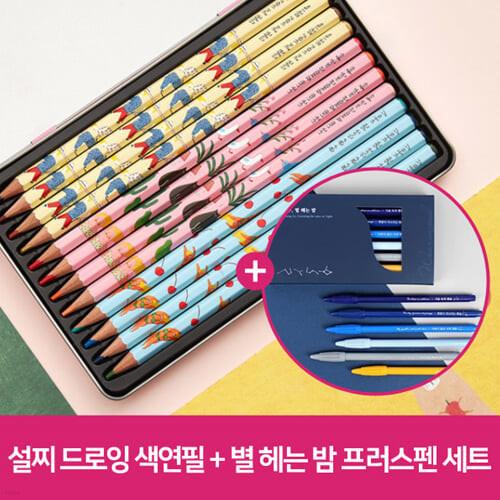 [YES24단독판매][GIFT]모나미 설찌 드로잉 색연필 12색 + 윤동주 별 헤는 밤 모나미 플러스펜 세트