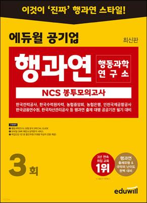 에듀윌 공기업 NCS 행동과학연구소(행과연) 봉투모의고사 3회
