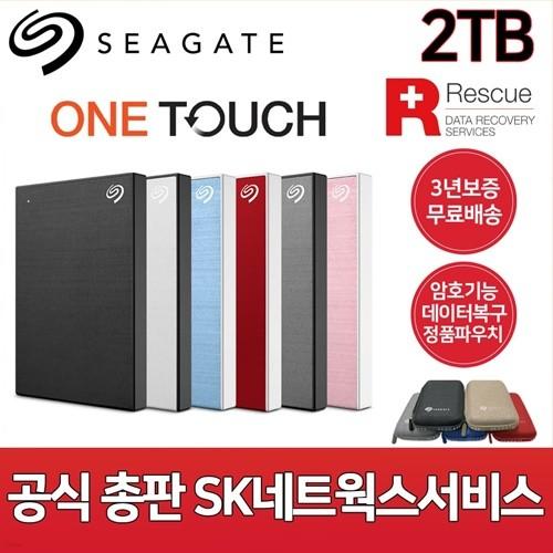 씨게이트 One Touch HDD 2TB 외장하드 [Seagate...