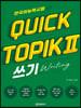 한국어능력시험 퀵 토픽 Quick TOPIK 2 쓰기