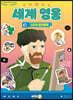 세계 영웅 스티커 컬러링북