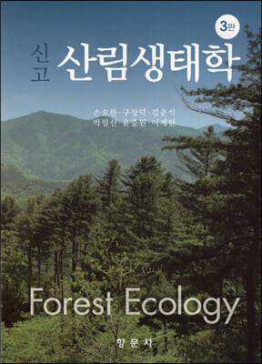 신고 산림생태학