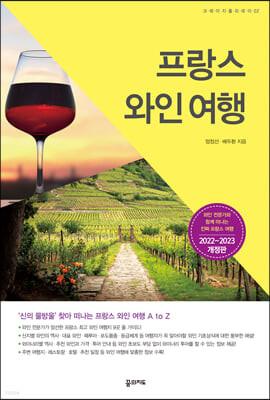 프랑스 와인 여행