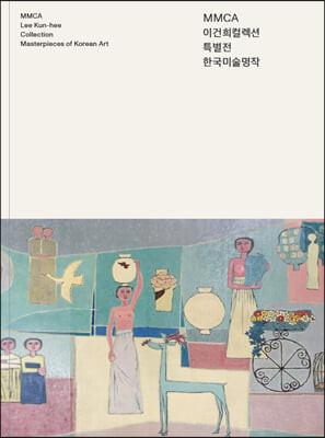 MMCA 이건희컬렉션 특별전 : 한국미술명작