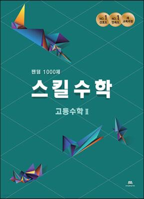 팬덤 스킬수학 1000제 고등 수학 2 (2021년)