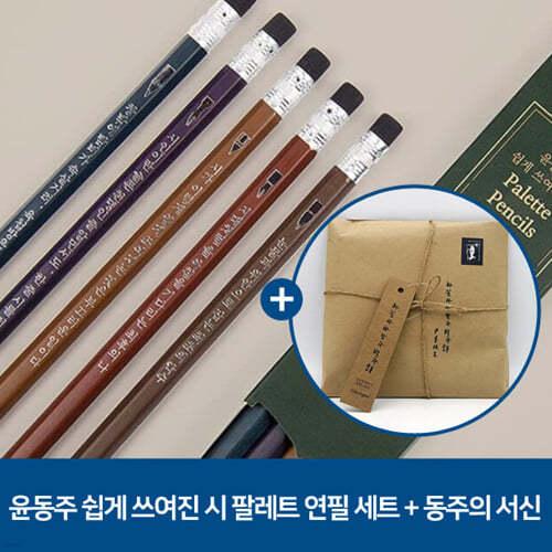 시인의 색채, 윤동주 쉽게 쓰여진 시 팔레트 연필 5P 세트 + 동주의 서신