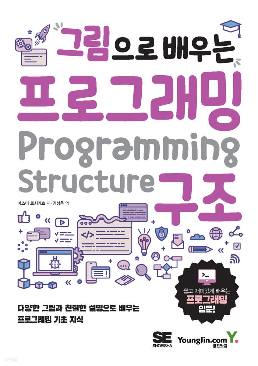 그림으로 배우는 프로그래밍 구조