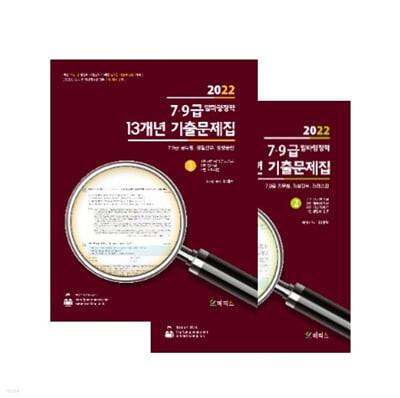 2022 7·9급 알파행정학 13개년 기출문제집 세트