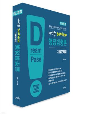 이석준 테마100 행정법총론 기출문제집