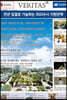 베리타스알파 고입·대입을 위한 고품격 교육 신문 (362호)