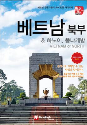 해시태그 베트남 북부