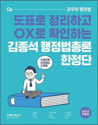 2022 김종석 행정법총론 한정단(한권으로 정리하는 단권화)
