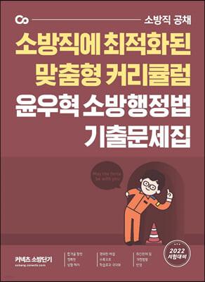 2022 윤우혁 소방행정법 기출문제집