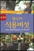 한국의 식용버섯