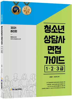 2021 청소년상담사 면접가이드 1·2·3급