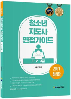2021 청소년지도사 면접가이드 1·2·3급